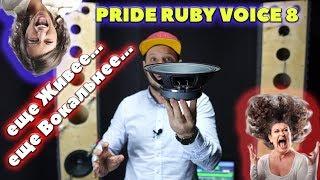Новинка Pride Ruby Voice 8, еще живее, еще вокальнее...