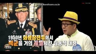 박정희 교사에서 군인으로 그리고 박정희를 구한 6.25 4대영웅 김동석 대령