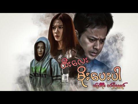 myanmar-movies-umbrella-lay-moe-pay-par-pyay-ti-oo,-wuitt-hmone-shwe-yee
