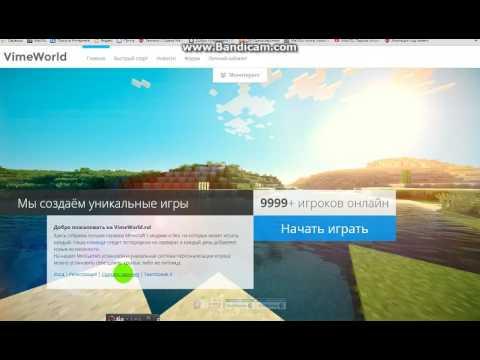 Видео майнкрафт как зарегистрироваца на mix-servers