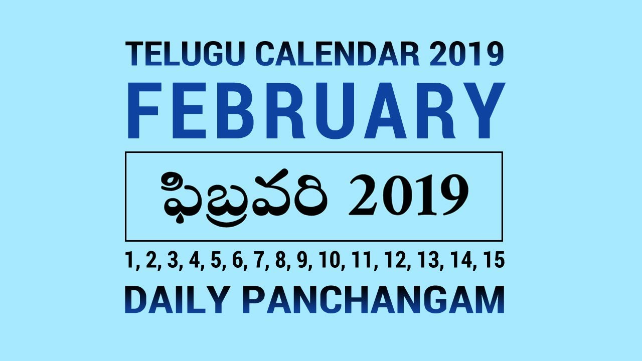 Telugu Telangana Calendar 2019 February Telugu Calendar 2019 February (1 15) Daily Panchangam   YouTube