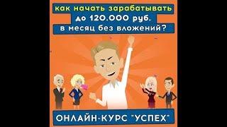 ОНЛАЙН-КУРС УСПЕХ 1080 HD