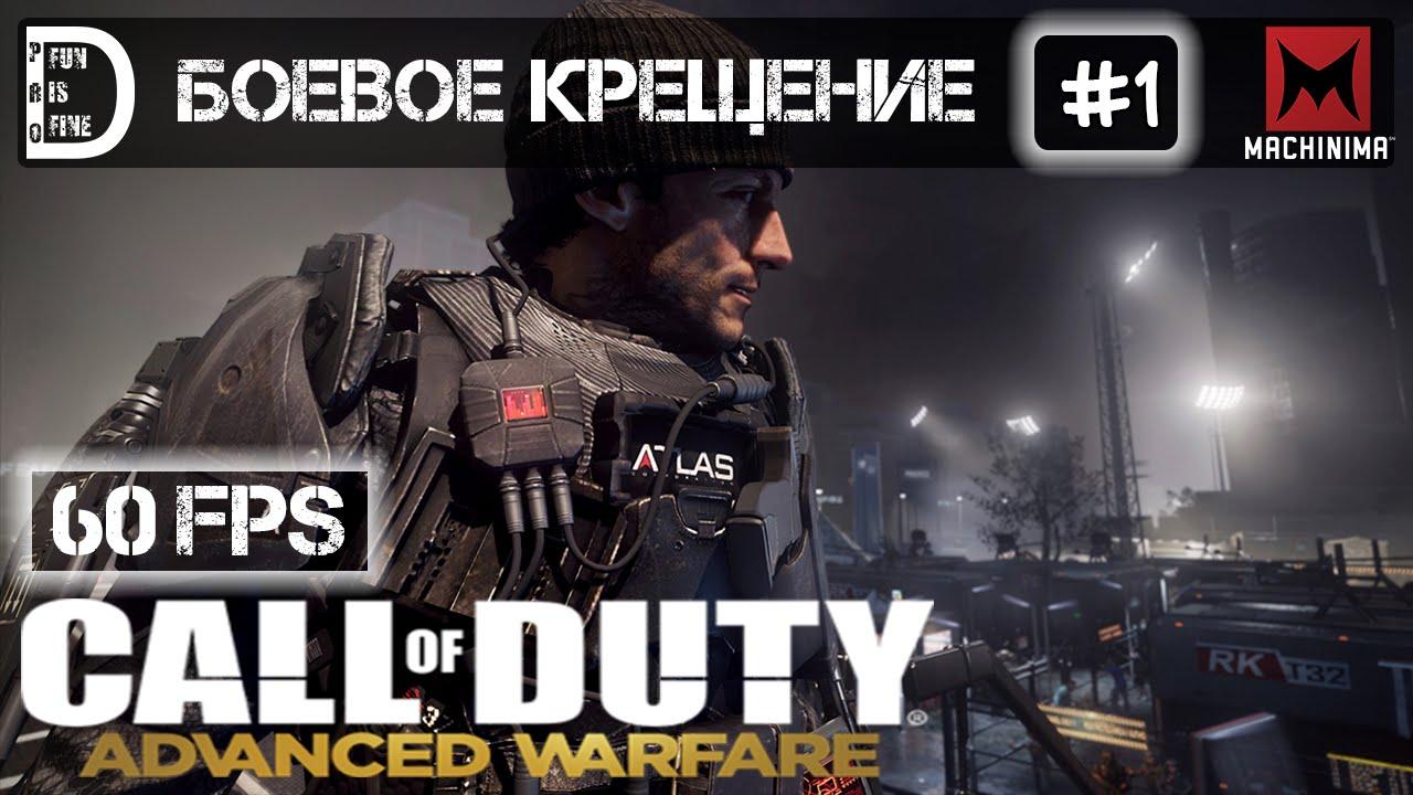 Прохождение Call of Duty: Advanced Warfare (60FPS ...