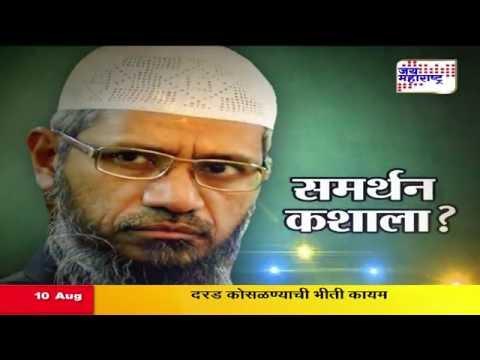 Lakshvedhi: Why to support Zakir naik?