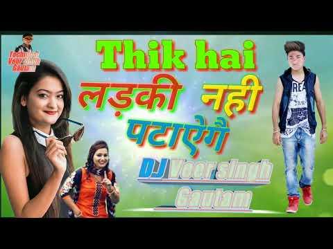 !!thik-hai!!-ladki-nhi-patayege-bhojpuri-song-keshri-lal-yadav-dj-veer-singh-gautam