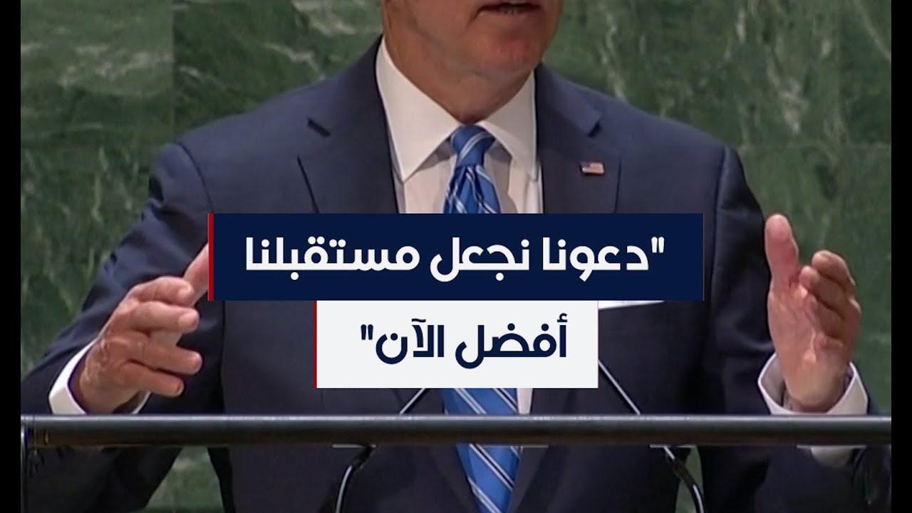 الرئيس الأميركي جو بايدن  في الأمم المتحدة: دعونا نجعل مستقبلنا أفضل الآن  - نشر قبل 16 ساعة