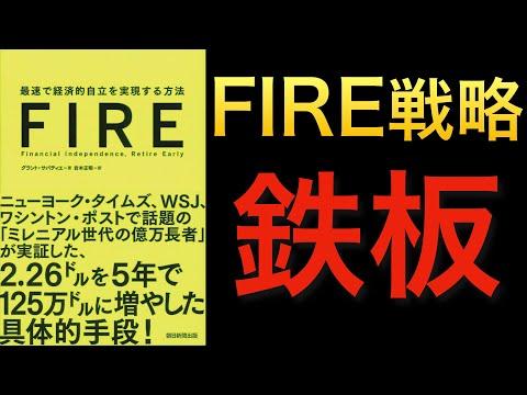 【おすすめFIRE本】早期リタイヤしたい人に人気の本ランキング!