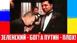 Путин предстал перед Зеленским / Гражданство РФ / Обращение к Путину