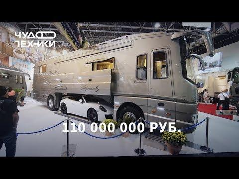 Дом на колесах за 110 миллионов рублей