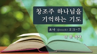 2020 5 24 주일예배: 창조주 하나님을 기억하는 기도 [안 환 담임목사]