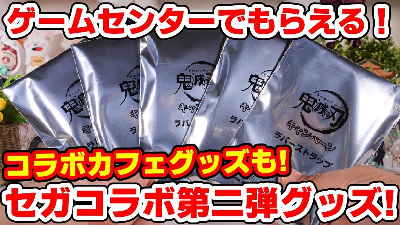 【鬼滅の刃】セガコラボ第二弾!ゲームセンター限定&コラボカフェグッズ第二弾をがっつり開封!