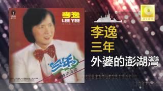 Video 李逸 Lee Yee - 外婆的澎湖灣 Wai Po De Peng Hu Wan (Original Music Audio) download MP3, 3GP, MP4, WEBM, AVI, FLV Juli 2018