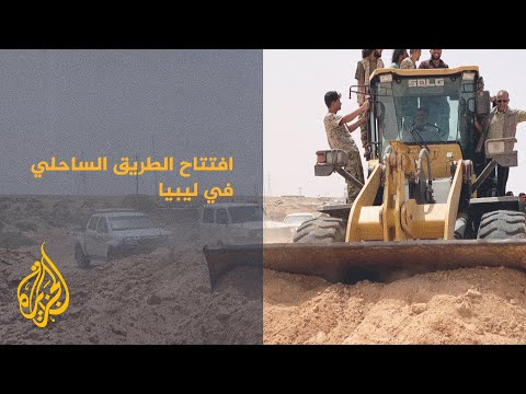 ليبيا: اللجنة العسكرية المشتركة تفتح الطريق الرابط بين الشرق والغرب  - نشر قبل 2 ساعة