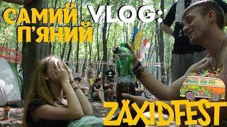 видео ZAXIDFEST 2017