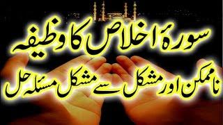 Namumkin Ko Mumkin Karne Ka Behtareen Qurani Wazifa