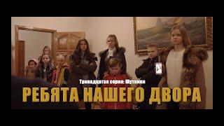 Детский сериал РЕБЯТА НАШЕГО ДВОРА Серия 13 Шутники