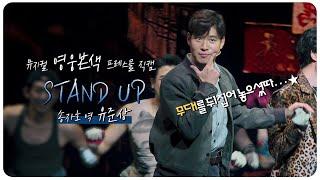 [유준상] 뮤지컬 #영웅본색 'STAND UP'│프레스…