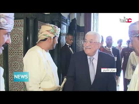 His Majesty Sultan Qaboos gave an audience to His Excellency President Mahmoud Abbas