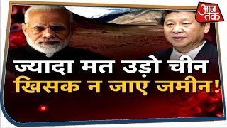 ज्यादा मत उड़ो चीन...कहीं खिसक न जाएं जमीन! | Vishesh with Chitra Tripathi