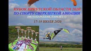 Кубок Иркутской области по спорту сверхлегкой авиации 2020
