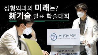 세계 키수술 장인의 국내 학회 브이로그 part.02 ( + 의료 신기술 발표 학술대회)