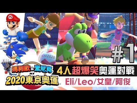 4 Eli/Leo//& AT 2020Part 1