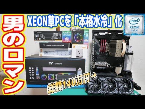 【ロマン】XEON草PCで「ハードチューブ本格水冷」を始めました!【XEON本格水冷#01】