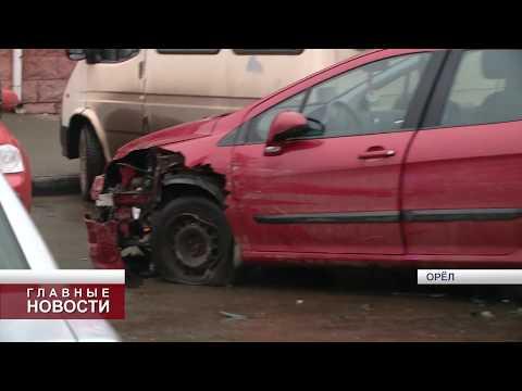 Сегодня в Орле произошло ДТП с участием четырёх машин