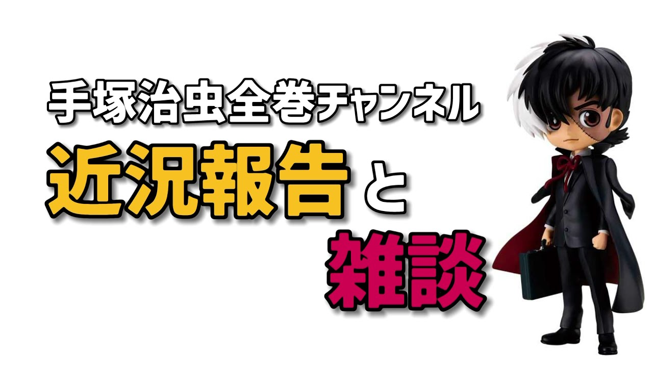 今後の動画更新について~術後経過~コメント返し~チャンネルの主旨~ブラックジャックフィギュア発売!