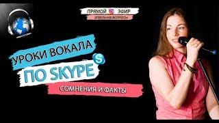Уроки вокала по Скайп - Занятия вокалом онлайн