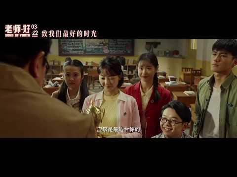 中国映画『老师・好』Song of Youth