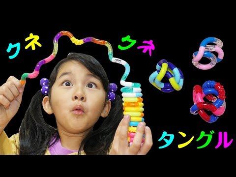 繋げて伸ばしてクネクネ面白い☆Tangleタングル 縄跳び リンボー himawari-CH