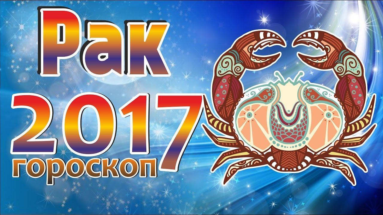 Гороскоп 2018 для Раков, рожденных с 21 июня по 01 июля