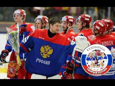 Чемпионат мира по хоккею 2011 Все игры Сборной России