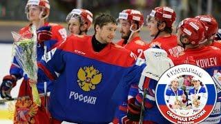 Евротур 2016, Россия - Швеция, Матч #2(СБОРНАЯ РОССИИ ПО ХОККЕЮ | ВИДЕОАРХИВ https://vk.com/hockey_video_archive., 2016-04-24T12:15:37.000Z)