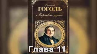 Мертвые Души  Глава 11   Н  В  Гоголь  Аудиокнига  mp4