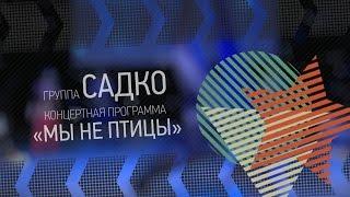 Садко - Мы не птицы (Концертная программа)(, 2016-09-18T08:55:57.000Z)