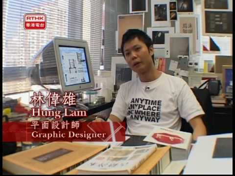 Hung Lam's interview 1 of 3