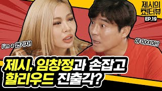 Jessi, just sing with Psy! Lim Chang-jung came here. 《Showterview with Jessi》 EP.19 by Mobidic