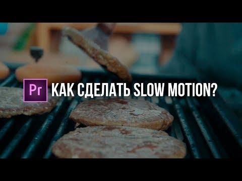Как сделать СЛОУ МО - SLOW MOTION в Adobe Premiere Pro: Smooth Slow Motion | RU
