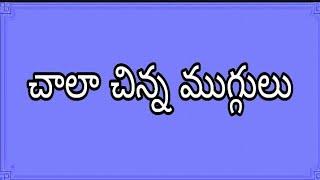 Muggulu || chinna muggulu || Simple muggulu || 7 chukkala muggulu || Daily rangoli || Easy kolam