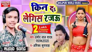 बिरहा लाचारी धोबी गीत - Kin Da Legis Rajau - Parmod Lal Yadav & Anshika Kuswaha Dhobi Geet Song