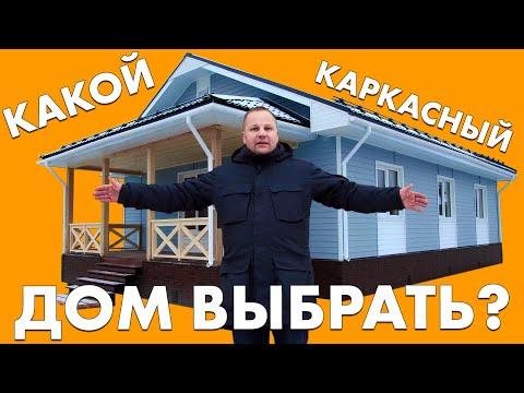 Одноэтажный каркасный дом под ключ в СПб + ОТЗЫВ ЗАКАЗЧИКА +
