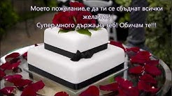 честит рожден ден мила моя сестричке