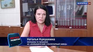 Регион развития. Камышинский стеклотарный завод. 24.08.17(, 2017-08-24T17:06:17.000Z)