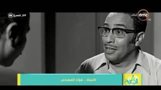 8 الصبح - فقرة #أنا_المصري .. التاريخ الفني للعملاق