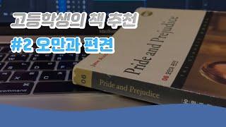 [ 전레린 ] 고등학생의 책 추천 영상 #오만과편견