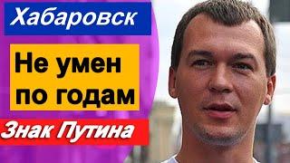 🔥Теперь понятно зачем Путин назначил Дегтярева в Хабаровск🔥 Хабаровск сегодня 🔥