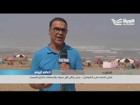 بين البروكيني والبيكيني... جدل مغربي حول لباس النساء على الشاطئ  - 19:21-2017 / 8 / 9