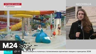 В Москве открылся уникальный бассейн с гидравлическим дном - Москва 24